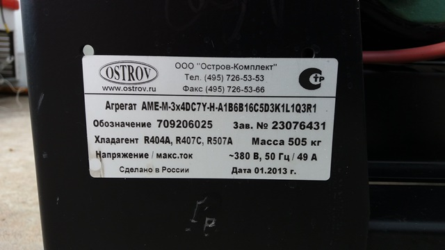 Холодильная централь на базе трех Bitzer 4DC-7,2 бу